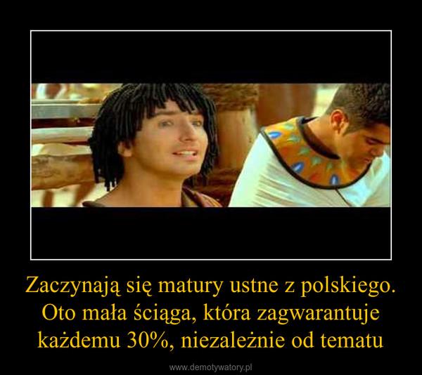 Zaczynają się matury ustne z polskiego. Oto mała ściąga, która zagwarantuje każdemu 30%, niezależnie od tematu –
